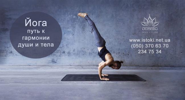 Йога-студия истоки